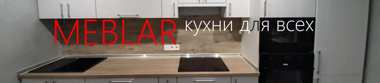 Производство кухонной мебели в Харькове